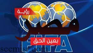 زيادة مقاعد افريقيا  فى مونديال 2026