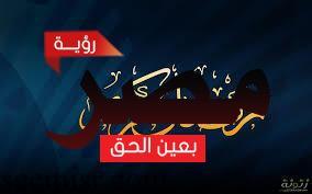 اسعار ياميش رمضان 2017