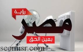 موعد تطبيق الأسعار الجديدة للكهرباء