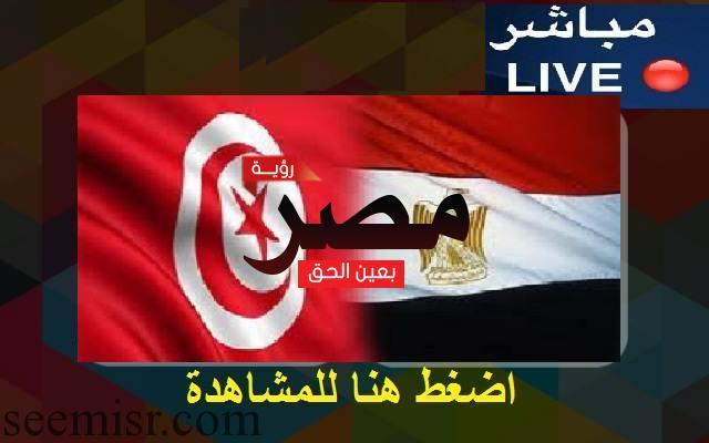 نتيجة وملخص أهداف مباراة مصر وتونس اليوم في تصفيات كأس امم