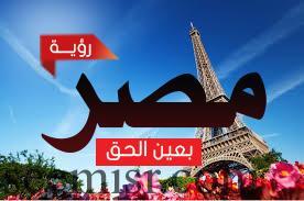 معلومات تهمك من أجل استعادة روحك في فرنسا في يومين فقط