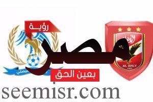 نتيجة وملخص مباراة الأهلي المصري والفيصلي الأردني في البطولة العربية