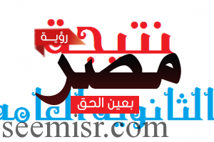 رؤية مصر : روابط مواقع نتيجة الثانوية العامة بالاسم ورقم الجلوس من اليوم السابع وموقع وزارة التربية والتعليم