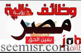 عدد كبير من الوظائف الخالية في مدارس النيل المصرية تحت إشراف الحكومة