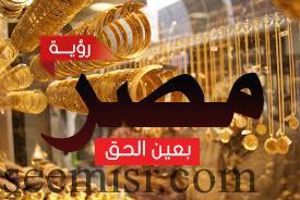 أسعار الذهب في مصر اليوم، أربعة جنيه زيادة فى سعر الذهب