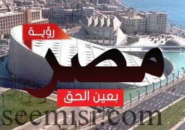 مكتبة الإسكندرية تستعد لأستقبال الرئيس السيسى يوم الإثنين 24 يوليو