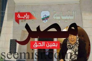 القبض على رؤساء مصالح حكومية بتهمة أهدار أموال الدولة و النظر في محاكمتهم