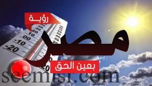 توقعات حالة الطقس غداً الجمعة 18/8/2017 في مصر ودرجات الحرارة في المحافظات المصرية