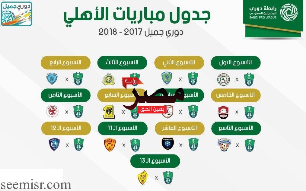 جدول مباريات الاهلى السعودي فى الدورى السعودى 2018 والقنوات الناقلة لدورى عبد اللطيف جميل