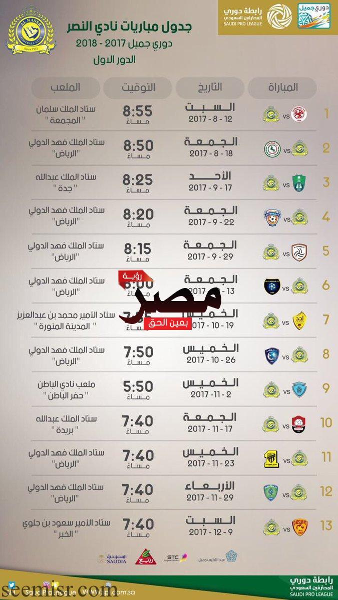 جدول مباريات النصر السعودي فى دوري عبداللطيف جميل 2018