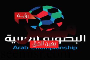 نتيجة وملخص أهداف مباراة الترجي التونسي والفيصلي الأردني في نهائي البطولة العربية
