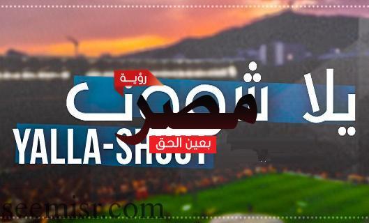 يلا شوت أهم مباريات اليوم بث مباشر   Yalla Shoot   بث مباشر مباريات كاس العالم اون لاين HD