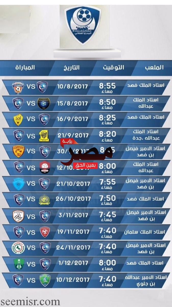 جدول مباريات الدوري السعودي للمحترفين 2017