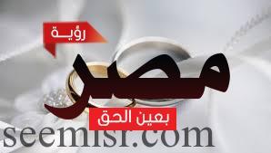 زواج الفتيات دون 18 عاما اعتداء على الطفولة و حقوق المرأة و استياء الكثير من هذا القرار
