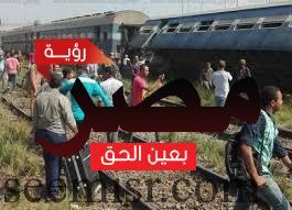 آخر أخبار حادثة قطار الإسكندرية ..حادث أليم اليوم الموافق 11 أغسطس على السكة الحديد بالقرب من محطة خورشيد