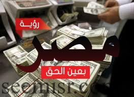 لائحة بأسماء الأشخاص الصادر قرار بالتحفظ على أموالهم و التي تضم عائلات مشهورة