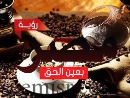 القهوة سلاح ذو حدين ,, تعرف على الفوائد و الأضرار الموجودة في القهوة