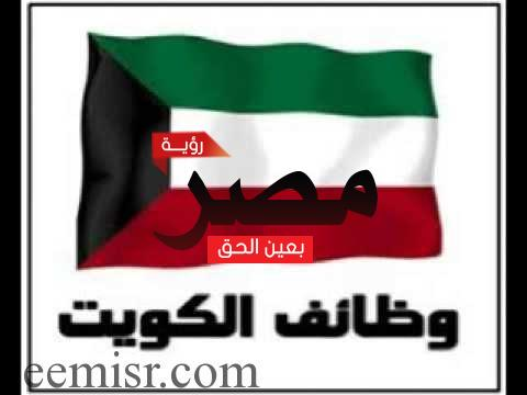 وظائف خالية اليوم فرصة عمل للمصريين بدولة الكويت في مجال التدريس لسنة 2017-2018 و شروط التقديم