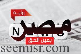 موجز بأهم أخبار مصر اليوم الموافق 8 أغسطس كما وردت بالمجلات و الصحف