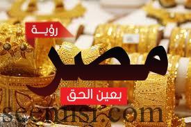 ننشر لكم أسعار الذهب اليوم الخميس الموافق 3 أغسطس مرفقا بتغيراته على مدار الأسبوع