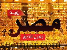 استمرار انخفاض سعر أسعار الذهب اليوم في السوق المصرية و أسعاره حسب أخر تعديلات له في السوق