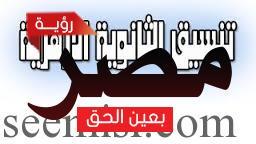 أنطلاق المرحلة الأولى للأزهر و بدأ عمل مكتب تنسيق القبول بكليات جامعة الأزهر و حتى 13 أغسطس