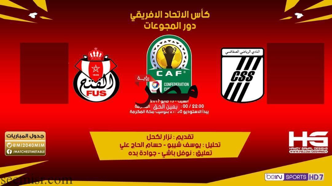 يلا شوت مشاهدة بث مباشر مباراة الفتح الرباطي والصفاقسي التونسي اليوم في ربع نهائي الكونفيدرالية