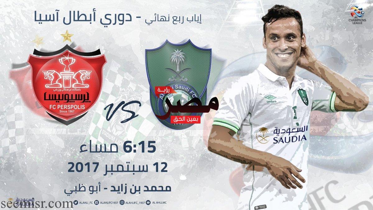 يلا شوت مشاهدة بث مباشر مباراة الأهلي وبرسبوليس الإيراني اليوم في إياب ربع نهائي كأس اسيا