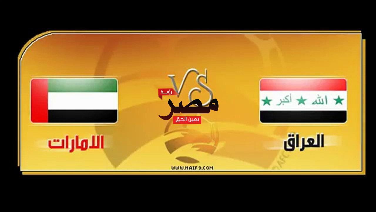 يلا شوت مشاهدة بث مباشر مباراة العراق والامارات اليوم في التصفيات الآسيوية المؤهلة لكأس العالم