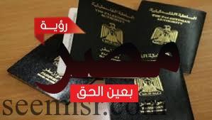 قواعد إذا لم تُتبع تسقط الجنسية المصرية من حاملها و تعديلات الحكومة المصرية لتلك القواعد