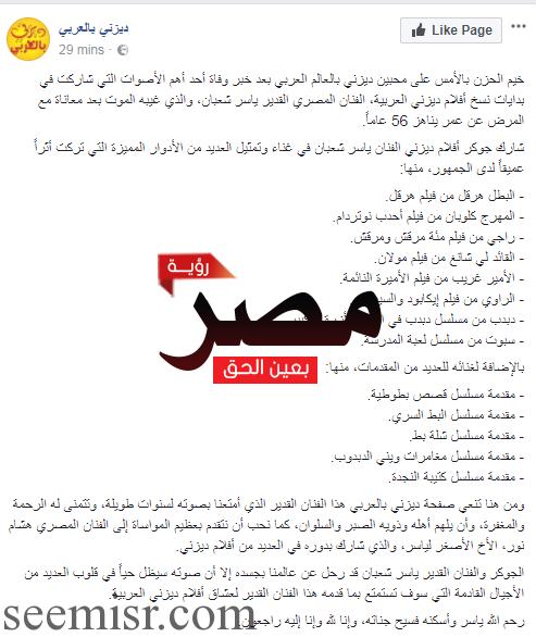 ديزني تنعي الفنان ياسر شعبان