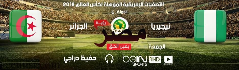 يلا شوت مشاهدة بث مباشر مباراة الجزائر ونيجيريا اليوم Algeria vs Nigeria في التصفيات الأفريقية المؤهلة الي كأس العالم 2018
