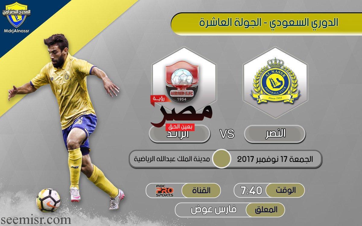 يلا شوت مشاهدة بث مباشر مباراة النصر والرائد اليوم 17/11/2017 في الدوري السعودي للمحترفين