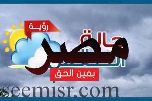 """أخبار الطقس اليوم في مصر """"الأرصاد الجوية"""" تعلن أن العام الجديد يشهد طقس ممطر شديد البروده"""
