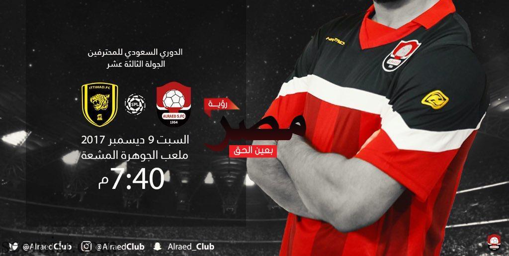 يلا شوت مشاهدة بث مباشر مباراة الاتحاد والرائد اليوم في الدوري السعودي للمحترفين