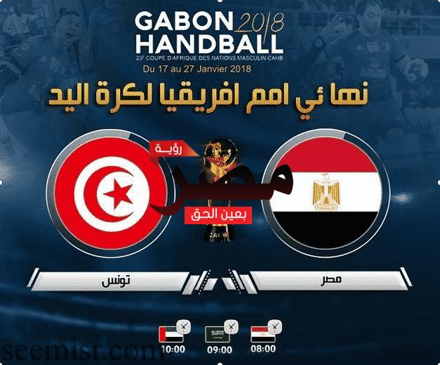 يلا شوت مشاهدة بث مباشر مباراة مصر وتونس اليوم Egypt Vs