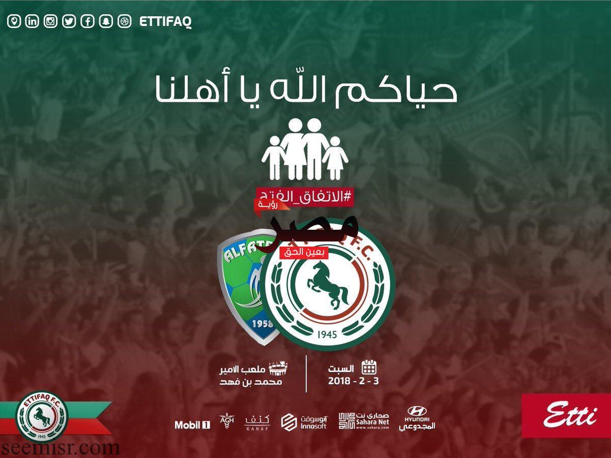 يلا شوت مشاهدة بث مباشر مباراة الاتفاق والفتح اليوم 3/2/2018 في الدوري السعودي للمحترفين