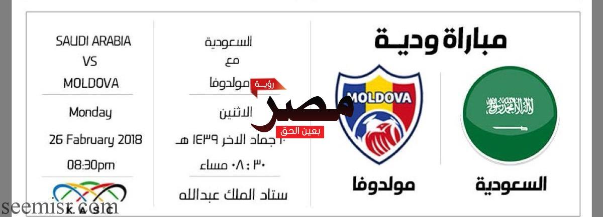 بث مباشر مباراة السعودية ومولدوفا اليوم
