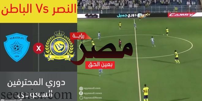 يلا شوت مشاهدة بث مباشر مباراة النصر والباطن اليوم الخميس 15