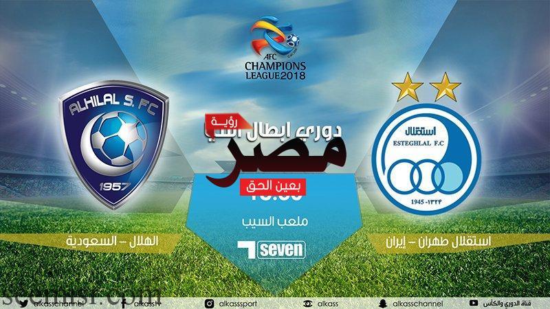 يلا شوت مشاهدة بث مباشر مباراة الهلال واستقلال طهران اليوم 20-2-2018 في دوري أبطال آسيا 2018