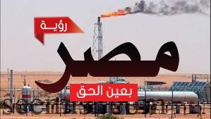 شركه ديا الألمانية مصر سوف تبدأ في تصدير الغاز الطبيعي و البترول خلال العامين القادمين