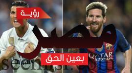 ريال مدريد يفوز على ريال بيتيس ويدعم موقفه في جدول ترتيب فرق الليغا الإسبانية