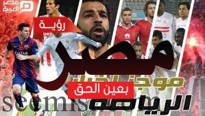 تابع أهم الأخبار الرياضية علي مدار اليوم الأربعاء 28/3/2018