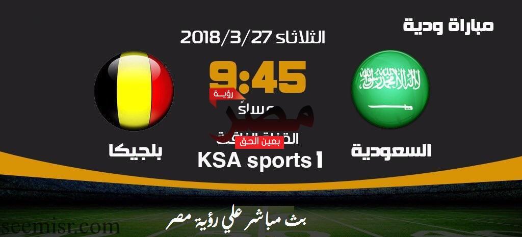 يلا شوت مشاهدة بث مباشر مباراة السعودية وبلجيكا الودية اليوم 27/3/2018 ضمن استعدادات كأس العالم روسيا 2018