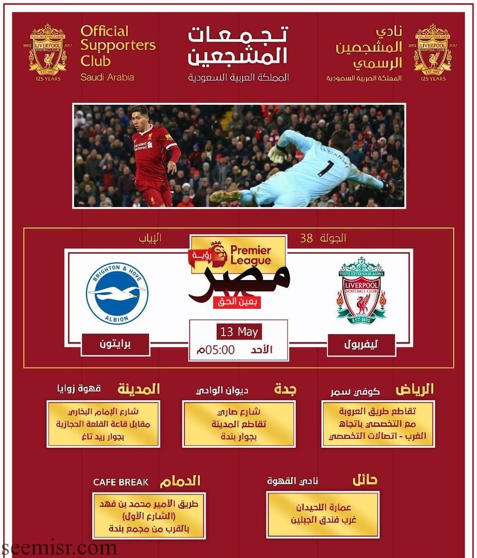 يلا شوت مشاهدة بث مباشر مباراة ليفربول وبرايتون اليوم 13/5/2018 في الدوري الانجليزي بمشاركة محمد صلاح
