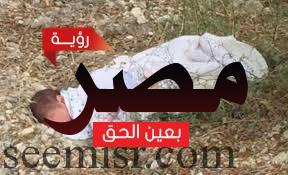 العثور على رأس طفل حديث الولادة مفصولة عن جسده يصيب الذعر في مدينة نصر والنيابة تحقق في الواقعة
