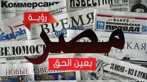 نظرة على الصحف الروسية قبل مباراة مصر الهامة اليوم
