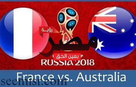 قناة مفتوحة تنقل مشاهدة مباراة فرنسا واستراليا بث مباشر اليوم في كأس العالم 2018 مجانا على النايل سات