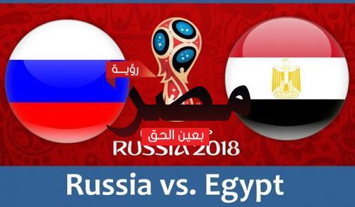 قناة مفتوحة تنقل مباراة مصر وروسيا اليوم في كأس العالم 2018 مجانا على النايل سات