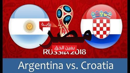 يلا شوت مشاهدة بث مباشر مباراة الأرجنتين وكرواتيا اليوم في كأس العالم روسيا 2018 مجانا علي النايل سات